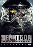 Смотреть фильм Пейнтбол онлайн на Кинопод бесплатно