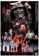 Смотреть фильм Доспех: Самурай-зомби онлайн на Кинопод бесплатно