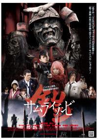 Смотреть Доспех: Самурай-зомби онлайн на Кинопод бесплатно
