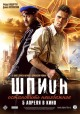 Смотреть фильм Шпион онлайн на KinoPod.ru бесплатно