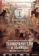 Смотреть фильм Телохранители и убийцы онлайн на Кинопод бесплатно