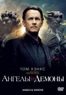Смотреть фильм Ангелы и Демоны онлайн на Кинопод бесплатно