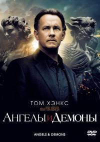 Смотреть Ангелы и Демоны онлайн на Кинопод бесплатно
