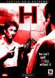 Смотреть фильм Гипноз онлайн на Кинопод бесплатно