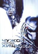 Смотреть фильм Чужой против Хищника онлайн на KinoPod.ru платно