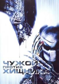 Смотреть Чужой против Хищника онлайн на KinoPod.ru бесплатно