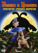 Смотреть фильм Уоллес и Громит: Проклятие кролика-оборотня онлайн на KinoPod.ru платно
