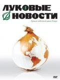 Смотреть фильм Луковые новости онлайн на KinoPod.ru платно