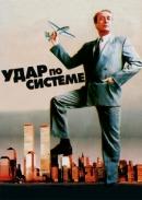 Смотреть фильм Удар по системе онлайн на KinoPod.ru бесплатно
