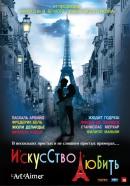 Смотреть фильм Искусство любить онлайн на KinoPod.ru платно