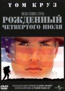 Смотреть фильм Рожденный четвертого июля онлайн на KinoPod.ru бесплатно