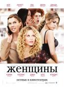 Смотреть фильм Женщины онлайн на KinoPod.ru платно