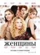 Смотреть фильм Женщины онлайн на Кинопод платно