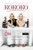 Смотреть фильм Кококо онлайн на Кинопод бесплатно