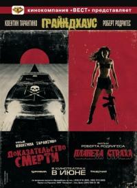 Смотреть Грайндхаус онлайн на Кинопод бесплатно