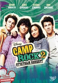Смотреть Camp Rock 2: Отчетный концерт онлайн на Кинопод бесплатно