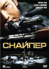 Смотреть Снайпер онлайн на КиноПоиске бесплатно