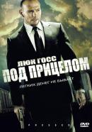 Смотреть фильм Под прицелом онлайн на KinoPod.ru бесплатно