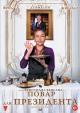 Смотреть фильм Повар для президента онлайн на Кинопод бесплатно