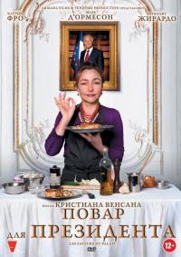 Смотреть Повар для президента онлайн на Кинопод бесплатно