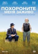 Смотреть фильм Похороните меня заживо онлайн на KinoPod.ru платно