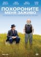 Смотреть фильм Похороните меня заживо онлайн на Кинопод бесплатно