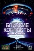Смотреть фильм Близкие контакты третьей степени онлайн на KinoPod.ru платно