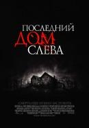 Смотреть фильм Последний дом слева онлайн на KinoPod.ru бесплатно