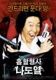 Смотреть фильм Рики – вампир-полицейский онлайн на Кинопод бесплатно