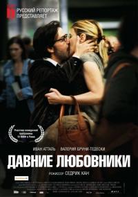 Смотреть Давние любовники онлайн на Кинопод бесплатно
