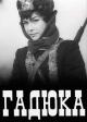 Смотреть фильм Гадюка онлайн на Кинопод бесплатно