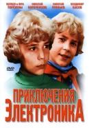 Смотреть фильм Приключения Электроника онлайн на KinoPod.ru бесплатно