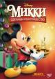 Смотреть фильм Микки: Однажды под Рождество онлайн на Кинопод бесплатно