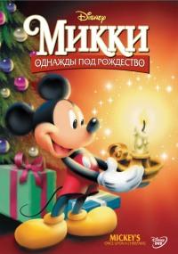 Смотреть Микки: Однажды под Рождество онлайн на Кинопод бесплатно