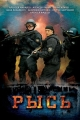 Смотреть фильм Рысь онлайн на Кинопод бесплатно