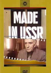 Смотреть Сделано в СССР онлайн на Кинопод бесплатно