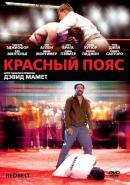 Смотреть фильм Красный пояс онлайн на KinoPod.ru платно