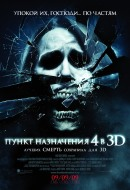 Смотреть фильм Пункт назначения 4 онлайн на Кинопод бесплатно