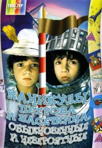 Смотреть Каникулы Петрова и Васечкина, обыкновенные и невероятные онлайн на Кинопод бесплатно