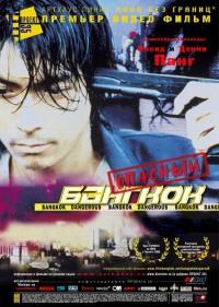 Смотреть Опасный Бангкок онлайн на Кинопод бесплатно