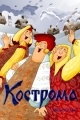 Смотреть фильм Кострома онлайн на Кинопод бесплатно