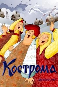 Смотреть Кострома онлайн на Кинопод бесплатно
