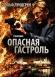 Смотреть фильм Опасная гастроль онлайн на KinoPod.ru бесплатно