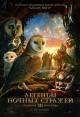 Смотреть фильм Легенды ночных стражей онлайн на Кинопод бесплатно