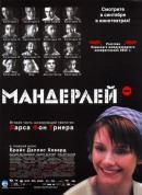 Смотреть фильм Мандерлей онлайн на Кинопод бесплатно