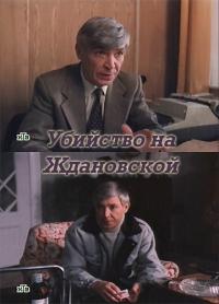 Смотреть Убийство на «Ждановской» онлайн на Кинопод бесплатно