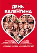 Смотреть фильм День Святого Валентина онлайн на Кинопод бесплатно
