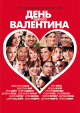 Смотреть фильм День Святого Валентина онлайн на Кинопод платно