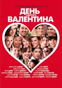 Смотреть День Святого Валентина онлайн на Кинопод бесплатно