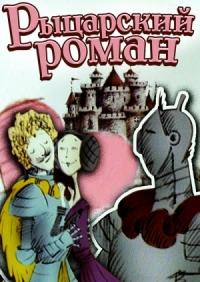 Смотреть Рыцарский роман онлайн на Кинопод бесплатно